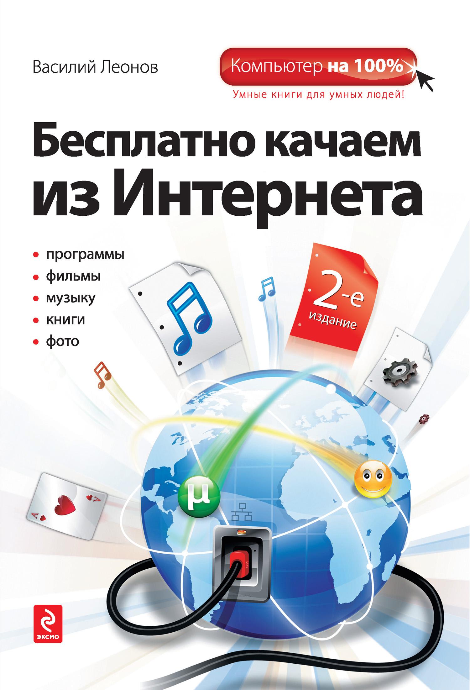 Василий Леонов Бесплатно качаем из Интернета
