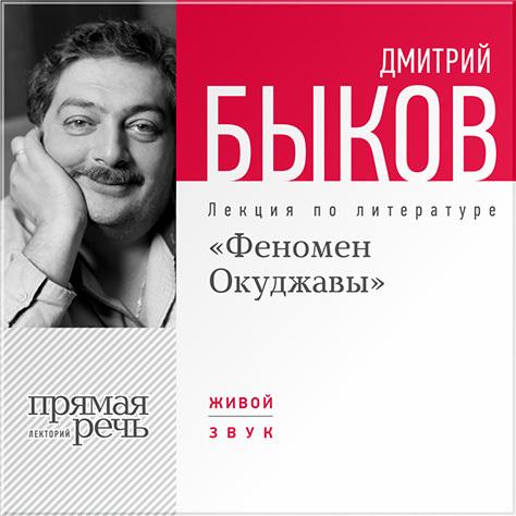 цена на Дмитрий Быков Лекция «Феномен Окуджавы»