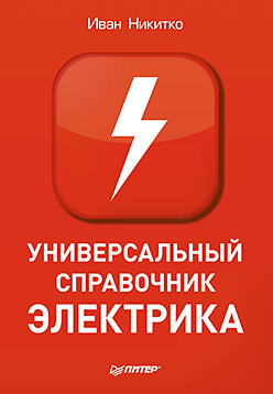 Иван Никитко Универсальный справочник электрика универсальный справочник электрика