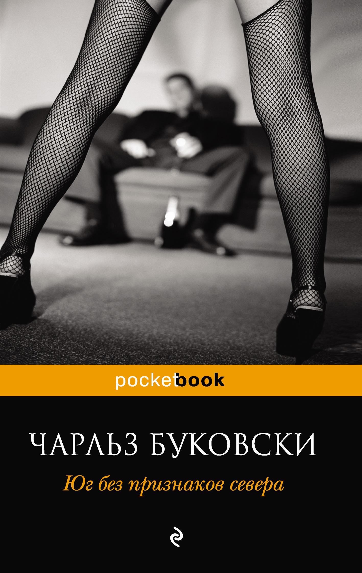 Чарльз Буковски «Юг без признаков севера (сборник)»