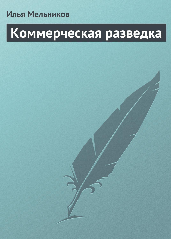 Илья Мельников Коммерческая разведка
