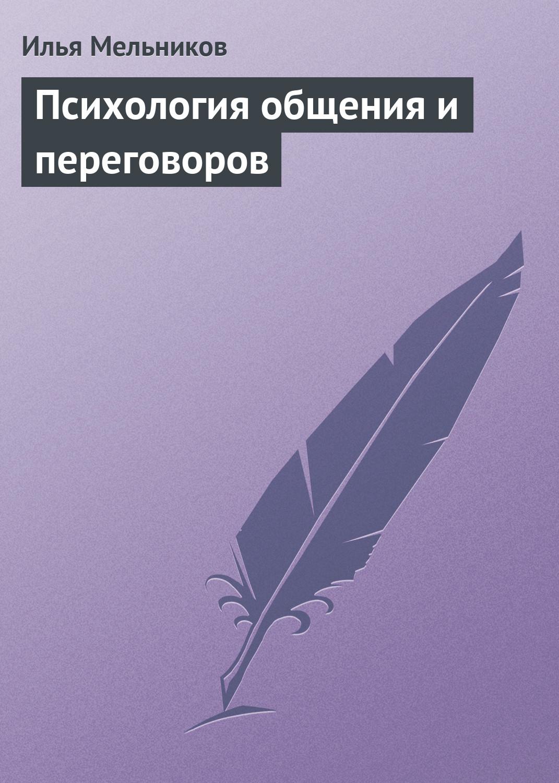Илья Мельников Психология общения и переговоров илья мельников учимся по методу фоточтения