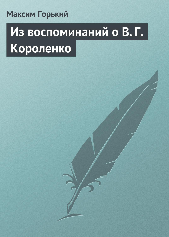 Максим Горький Из воспоминаний о В.Г.Короленко