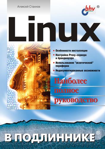 Алексей Стахнов Linux fedoratm 6 and red hat® enterprise linux® bible