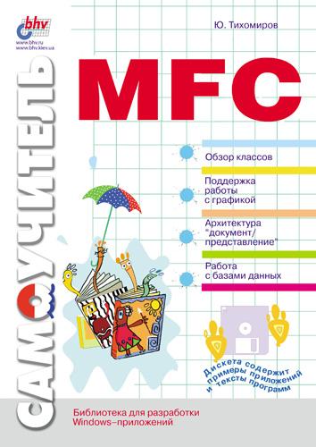 Юрий Тихомиров «Самоучитель MFC»