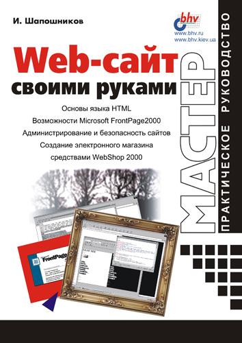 Игорь Шапошников «Web-сайт своими руками»