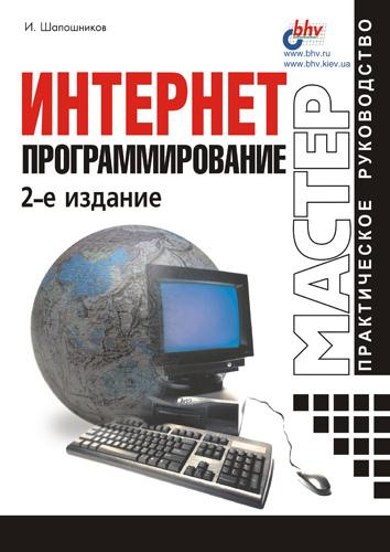Игорь Шапошников «Интернет-программирование»
