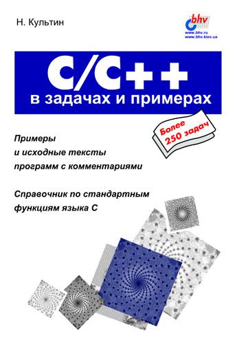 Никита Культин «C/C++ в задачах и примерах»