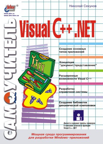 Николай Секунов «Самоучитель Visual C++ .NET»