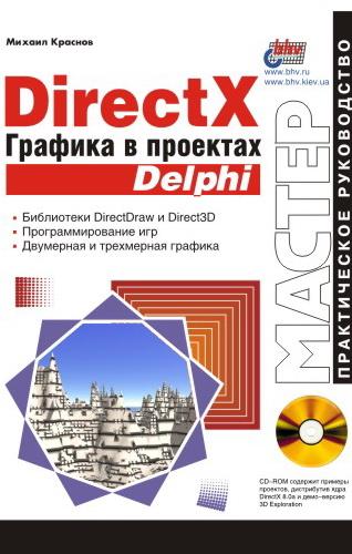 Михаил Краснов «DirectX. Графика в проектах Delphi»