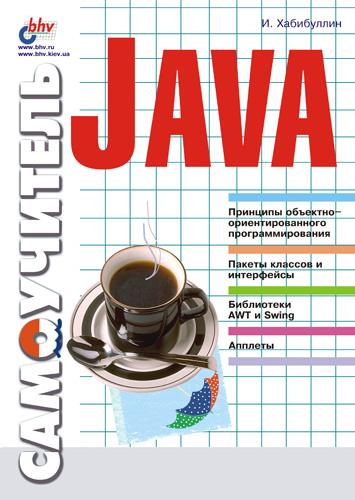 Ильдар Хабибуллин «Самоучитель Java»