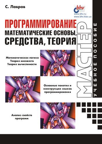 Святослав Лавров «Программирование. Математические основы, средства, теория»