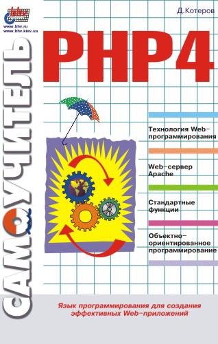 Дмитрий Котеров «Самоучитель РНР 4»
