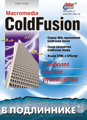 Рубен Ахаян «Macromedia ColdFusion»