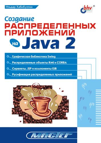 Ильдар Хабибуллин «Создание распределенных приложений на Java 2»