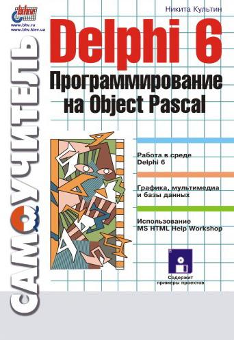 Никита Культин «Delphi 6. Программирование на Object Pascal»