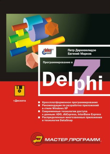 Евгений Марков, Петр Дарахвелидзе «Программирование в Delphi 7»