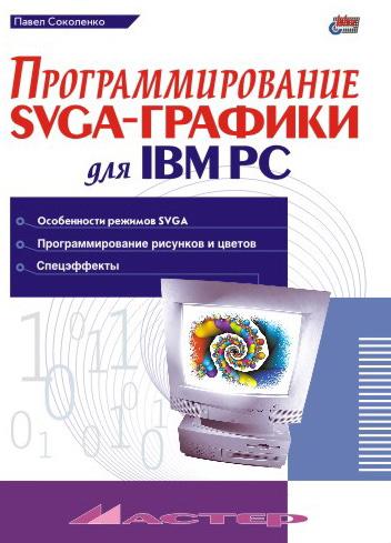 Павел Соколенко «Программирование SVGA-графики для IBM PC»