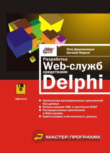 Евгений Марков, Петр Дарахвелидзе «Разработка Web-служб средствами Delphi»