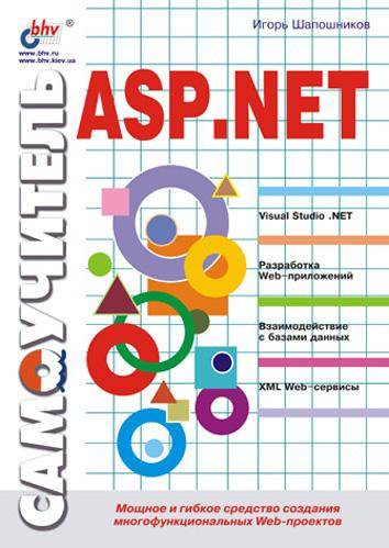 Игорь Шапошников «Самоучитель ASP.NET»