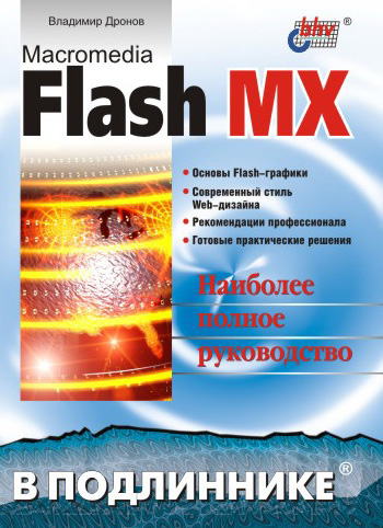 Владимир Дронов «Macromedia Flash MX»