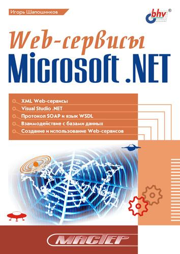 Игорь Шапошников «Web-сервисы Microsoft .NET»