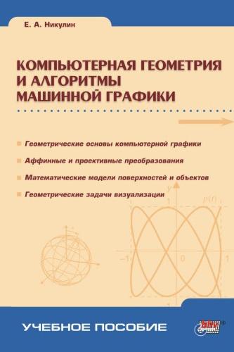 Евгений Никулин «Компьютерная геометрия и алгоритмы машинной графики»