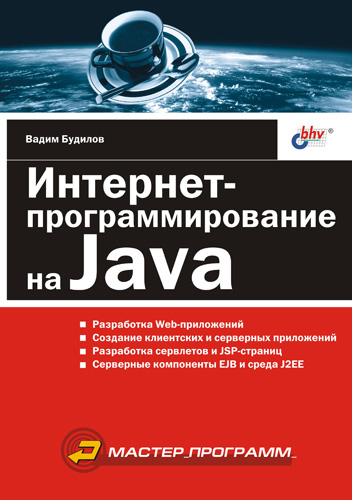 Вадим Будилов «Интернет-программирование на Java»