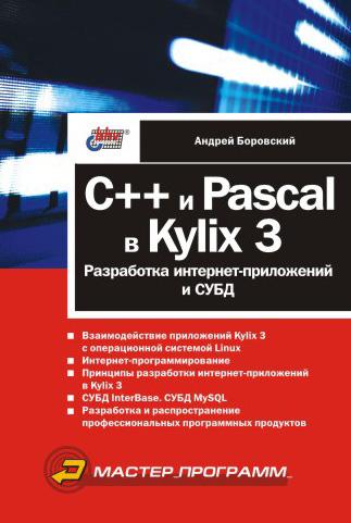 Андрей Боровский «C++ и Pascal в Kylix 3. Разработка интернет-приложений и СУБД»