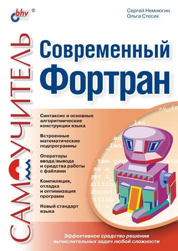 Ольга Стесик, Сергей Немнюгин «Современный Фортран. Самоучитель»