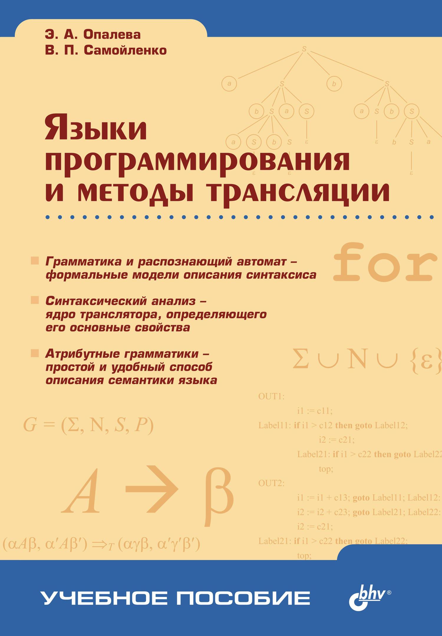 Владимир Самойленко, Эльвира Опалева «Языки программирования и методы трансляции»