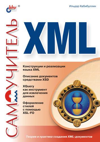 Ильдар Хабибуллин «Самоучитель XML»