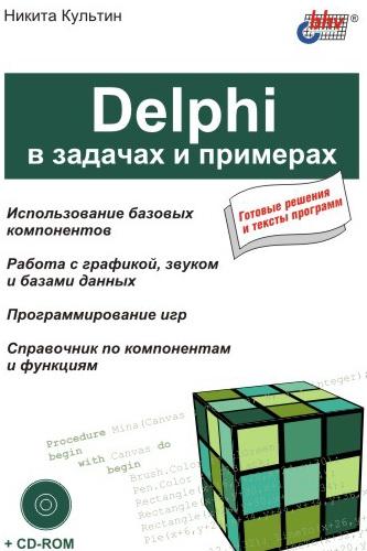 Никита Культин «Delphi в задачах и примерах»