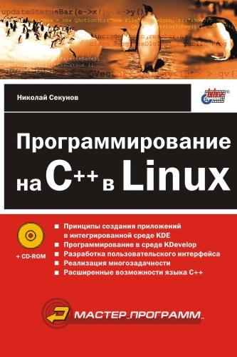 Николай Секунов «Программирование на C++ в Linux»