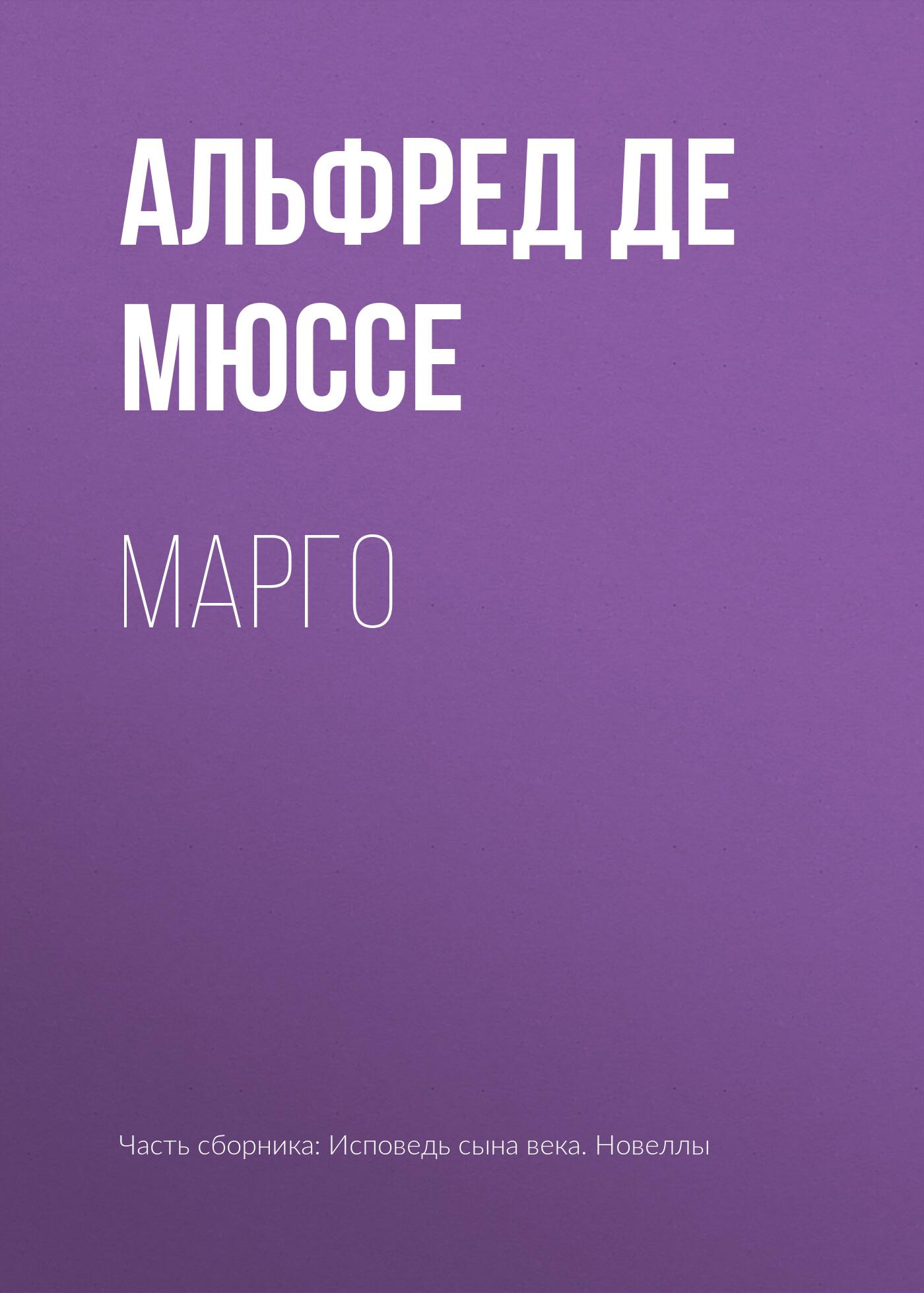 Альфред де Мюссе Марго
