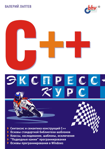 Валерий Лаптев «C++. Экспресс-курс»