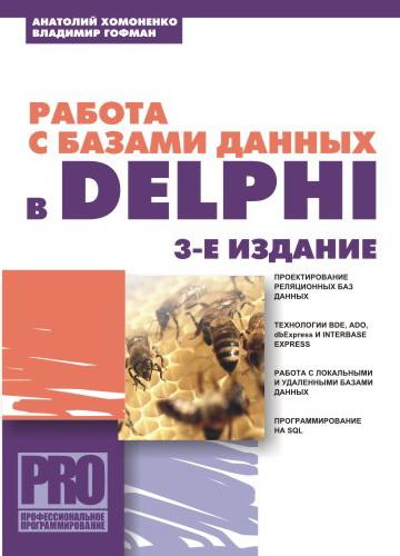 Анатолий Хомоненко, Владимир Гофман «Работа с базами данных в Delphi»