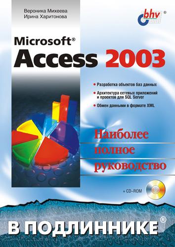 Ирина Харитонова, Вероника Михеева «Microsoft Access 2003»