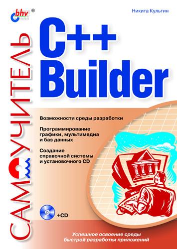 Никита Культин «Самоучитель C++ Builder»