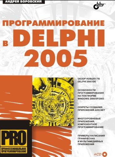 Андрей Боровский «Программирование в Delphi 2005»