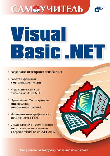 Коллектив авторов «Самоучитель Visual Basic .NET»