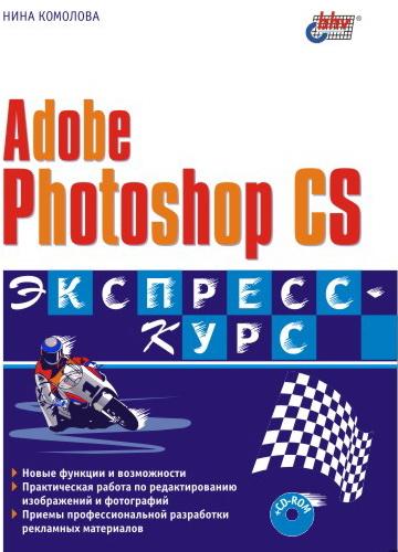 Нина Комолова Adobe Photoshop CS. Экспресс-курс andrew j hathaway adobe photoshop cs vtc training cd