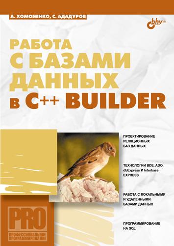 Анатолий Хомоненко, Сергей Ададуров «Работа с базами данных в С++ Builder»