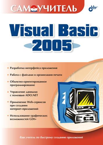 Дарья Шевякова, Андрей Степанов, Ростислав Карпов «Самоучитель Visual Basic 2005»