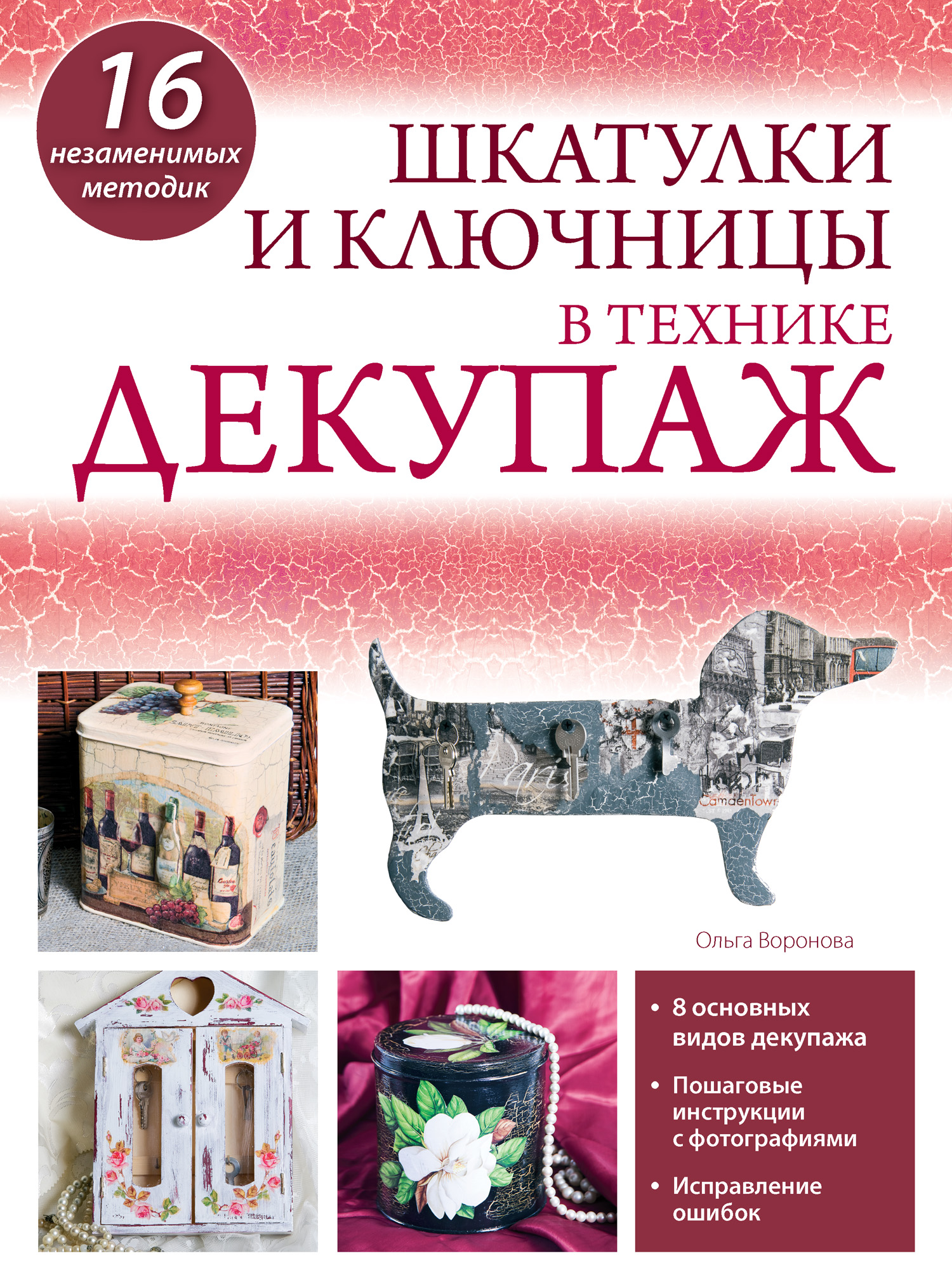 все цены на Ольга Воронова Шкатулки и ключницы в технике декупаж онлайн