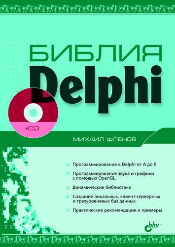 Михаил Фленов «Библия Delphi»