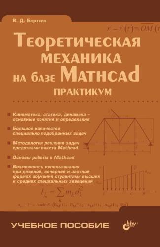 Виталий Бертяев «Теоретическая механика на базе Mathcad: практикум»