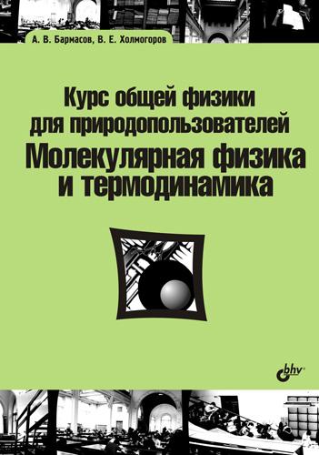 Александр Бармасов, Владимир Холмогоров «Курс общей физики для природопользователей. Молекулярная физика и термодинамика»