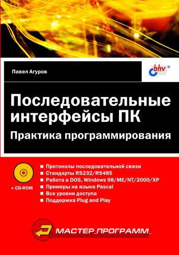 Павел Агуров «Последовательные интерфейсы ПК. Практика программирования»