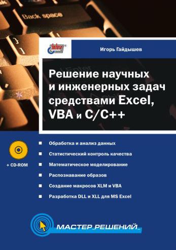 Игорь Гайдышев «Решение научных и инженерных задач средствами Excel, VBA и C/C++»